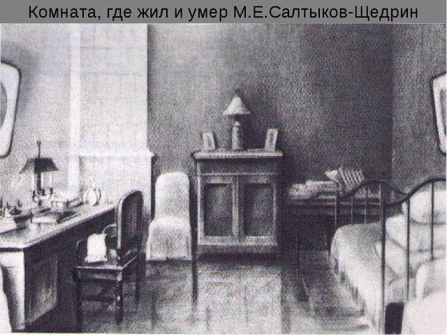 Комната, где жил и умер М.Е.Салтыков-Щедрин