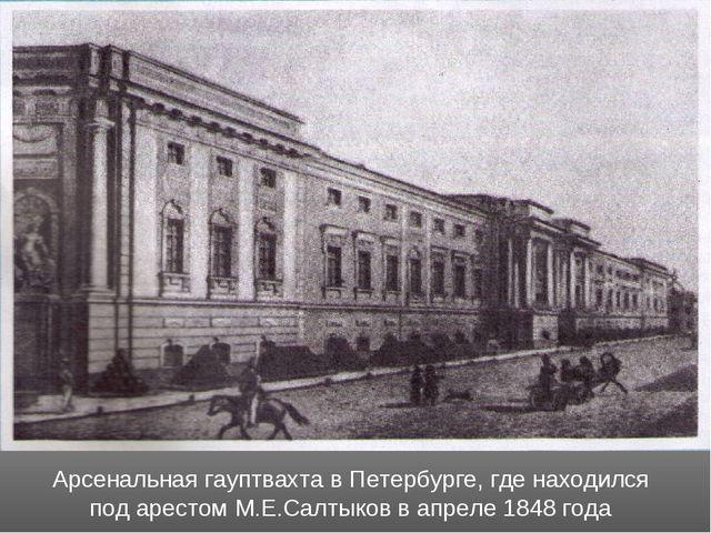 Арсенальная гауптвахта в Петербурге, где находился под арестом М.Е.Салтыков в...