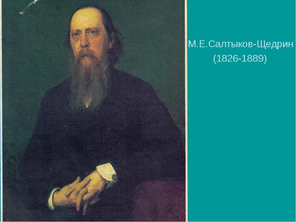 М.Е.Салтыков-Щедрин (1826-1889)