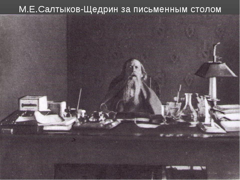 М.Е.Салтыков-Щедрин за письменным столом