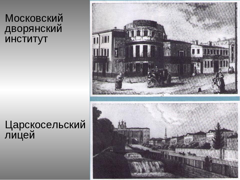 Московский дворянский институт Царскосельский лицей