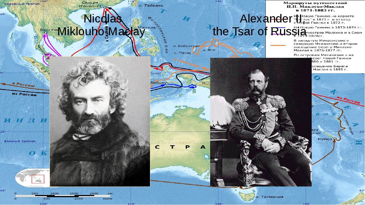 Nicolas Alexander II, Miklouho-Maclay the Tsar of Russia