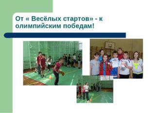 От « Весёлых стартов» - к олимпийским победам!