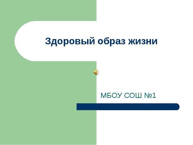 Здоровый образ жизни МБОУ СОШ №1