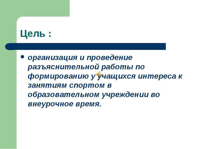 Цель : организация и проведение разъяснительной работы по формированию у учащ...