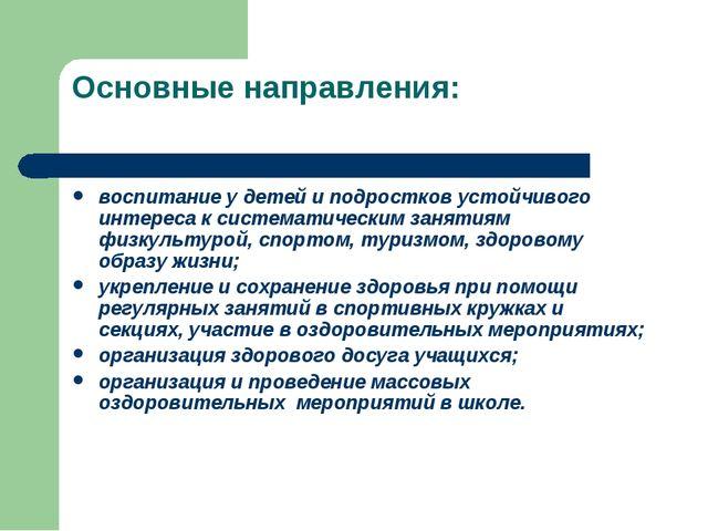 Основные направления: воспитание у детей и подростков устойчивого интереса к...