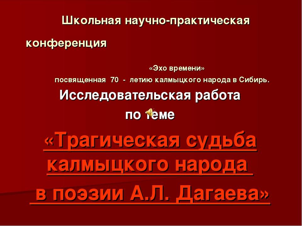 Школьная научно-практическая конференция «Эхо времени» посвященная 70 - летию...