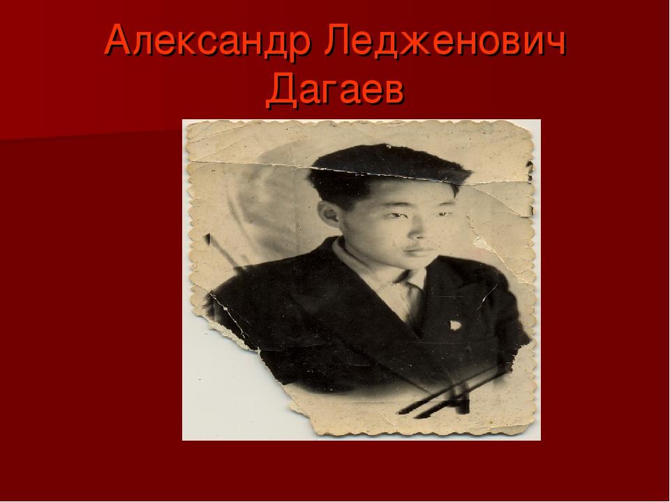 Александр Ледженович Дагаев