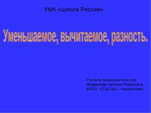 УМК «Школа России» Учитель начальных классов Журавлёва Наталья Романовна МАОУ