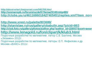 http://about-artart.livejournal.com/945768.html http://womanspb.ru/forum/ra