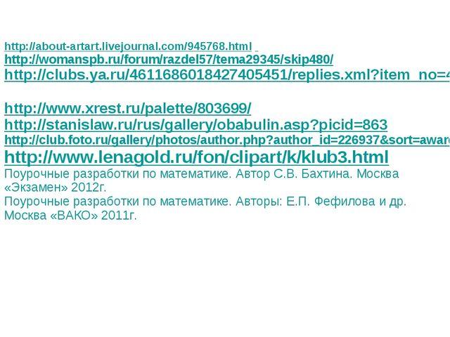 http://about-artart.livejournal.com/945768.html http://womanspb.ru/forum/ra...
