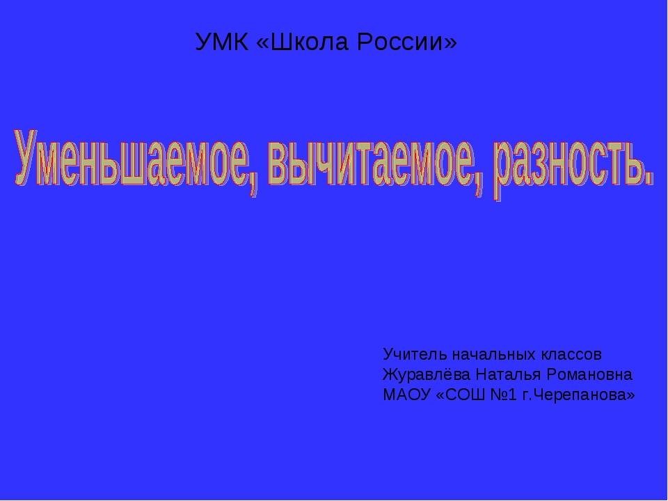 УМК «Школа России» Учитель начальных классов Журавлёва Наталья Романовна МАОУ...