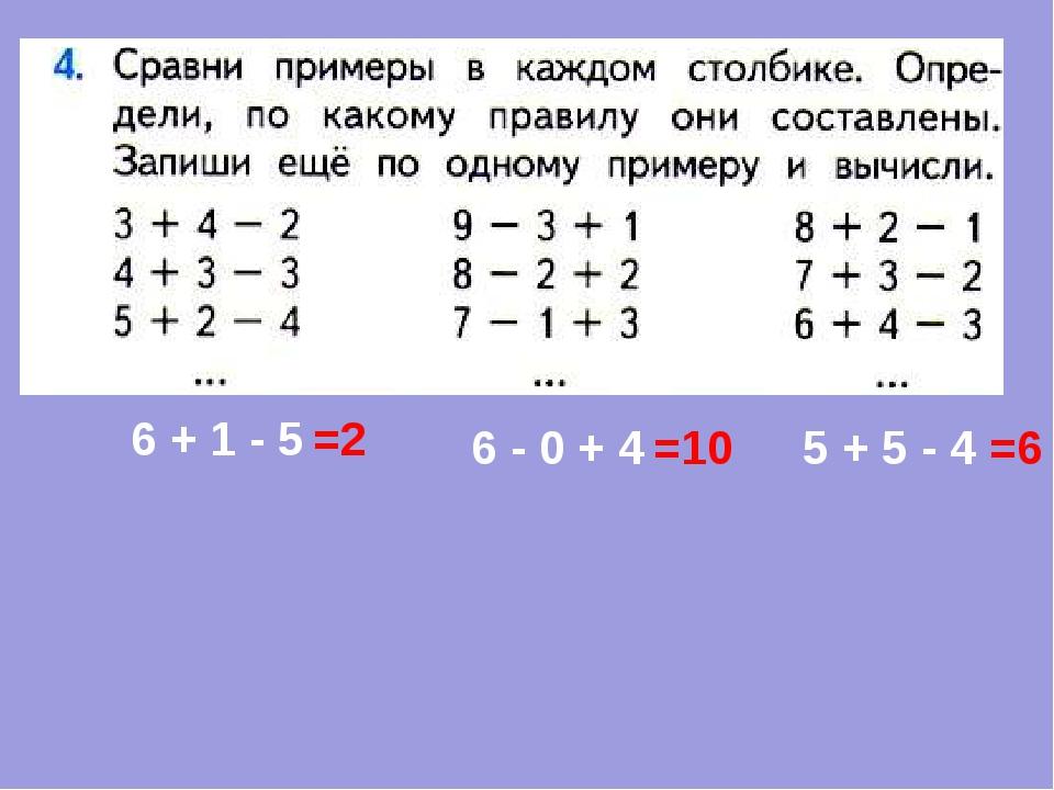 6 + 1 - 5 6 - 0 + 4 5 + 5 - 4 =2 =10 =6