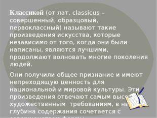 Классикой (от лат. сlassicus – совершенный, образцовый, первоклассный) называ