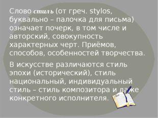 Слово стиль (от греч. stylos, буквально – палочка для письма) означает почерк