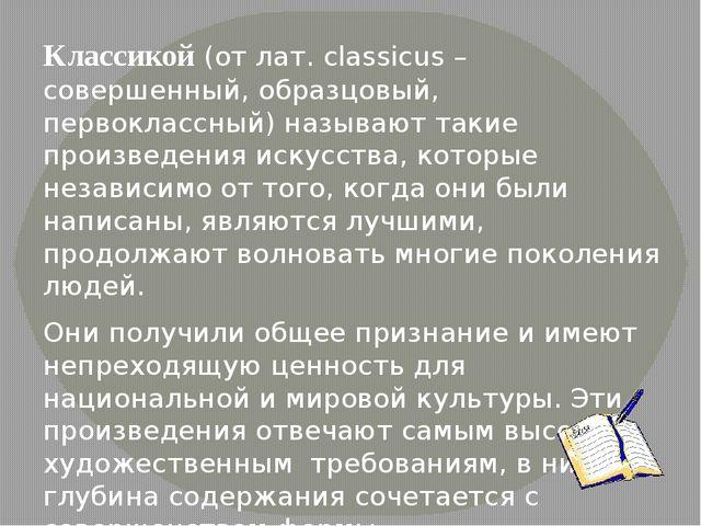 Классикой (от лат. сlassicus – совершенный, образцовый, первоклассный) называ...