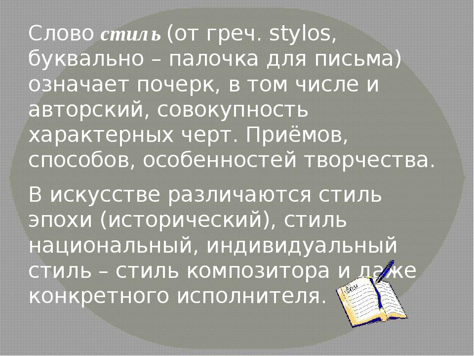 Слово стиль (от греч. stylos, буквально – палочка для письма) означает почерк...