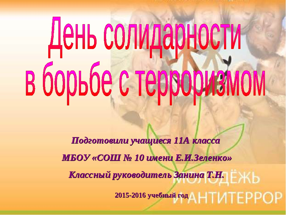 Подготовили учащиеся 11А класса МБОУ «СОШ № 10 имени Е.И.Зеленко» Классный ру...
