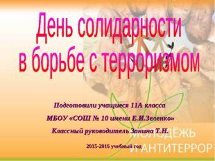 Подготовили учащиеся 11А класса МБОУ «СОШ № 10 имени Е.И.Зеленко» Классный ру