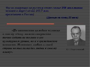 Число говорящих на русском языке свыше 250 миллионов человек в мире ( из них