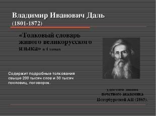 Владимир Иванович Даль (1801-1872) «Толковый словарь живого великорусского