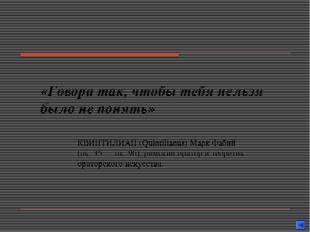 «Говори так, чтобы тебя нельзя было не понять»  КВИНТИЛИАН (Quintilia