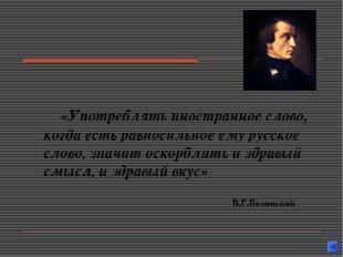 «Употреблять иностранное слово, когда есть равносильное ему русское слово,