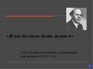 «Язык должен быть живым» ТОЛСТОЙ Алексей Николаевич, русский писа