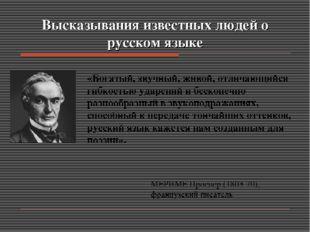 Высказывания известных людей о русском языке «Богатый, звучный, живой, отлича