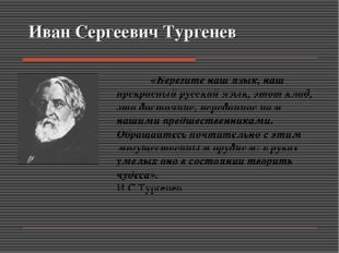 Иван Сергеевич Тургенев «Берегите наш язык, наш прекрасный русский язык, это