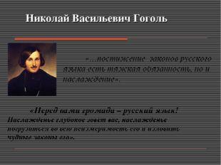«…постижение законов русского языка есть тяжкая обязанность, но и наслаждени