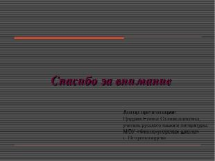 Спасибо за внимание Автор презентации: Цедрик Елена Станиславовна, учитель ру