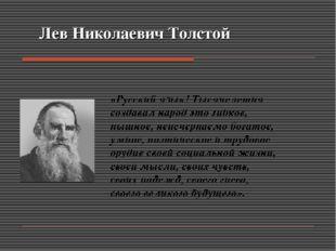 «Русский язык! Тысячелетия создавал народ это гибкое, пышное, неисчерпаемо б