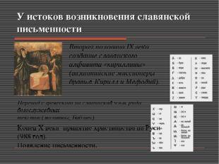 У истоков возникновения славянской письменности Вторая половина IX века - соз