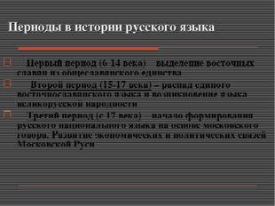 Первый период (6-14 века) – выделение восточных славян из общеславянского ед