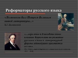 Реформаторы русского языка «Ломоносов был Петром Великим нашей литературы...