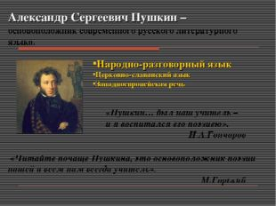 Александр Сергеевич Пушкин – основоположник современного русского литературно