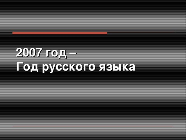 2007 год – Год русского языка