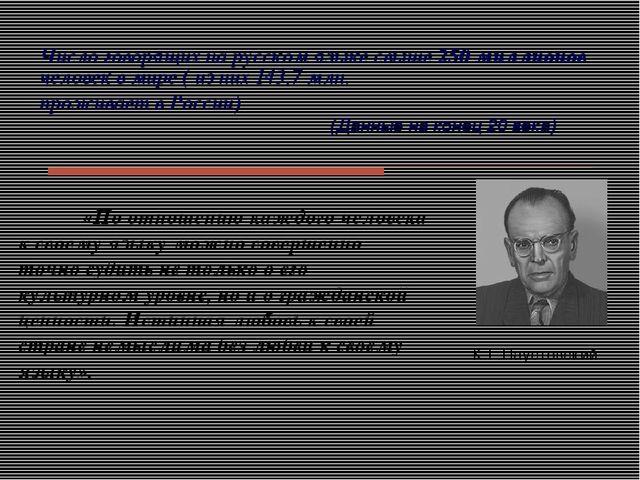 Число говорящих на русском языке свыше 250 миллионов человек в мире ( из них...