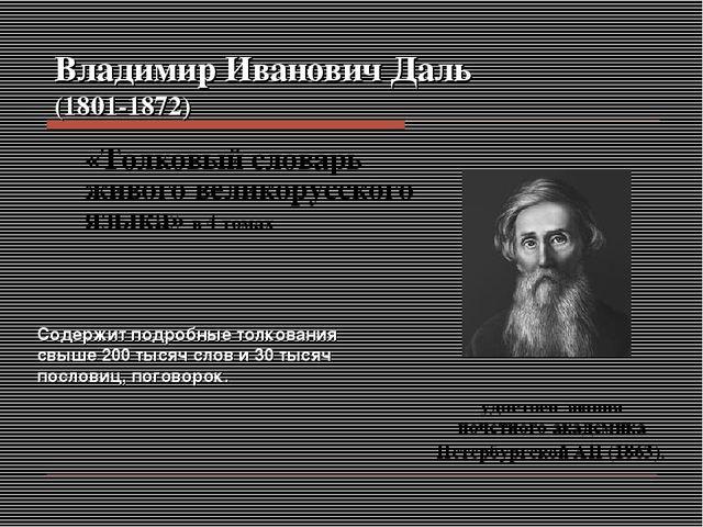 Владимир Иванович Даль (1801-1872) «Толковый словарь живого великорусского...