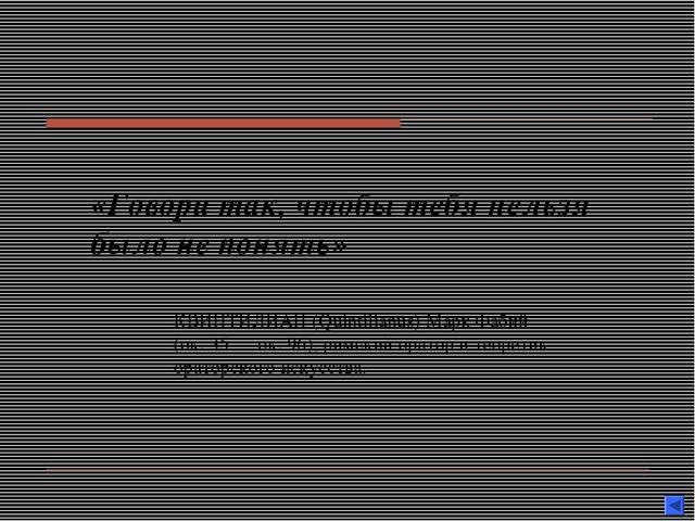 «Говори так, чтобы тебя нельзя было не понять»  КВИНТИЛИАН (Quintilia...