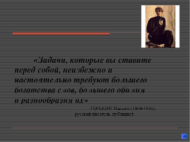 «Задачи, которые вы ставите перед собой, неизбежно и настоятельно требуют б...