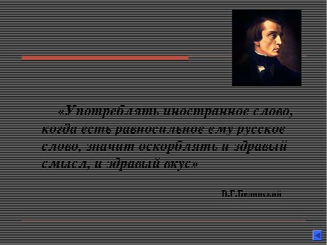 «Употреблять иностранное слово, когда есть равносильное ему русское слово,...