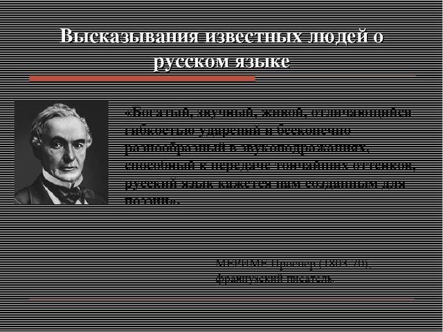 Высказывания известных людей о русском языке «Богатый, звучный, живой, отлича...