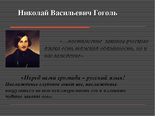 «…постижение законов русского языка есть тяжкая обязанность, но и наслаждени...