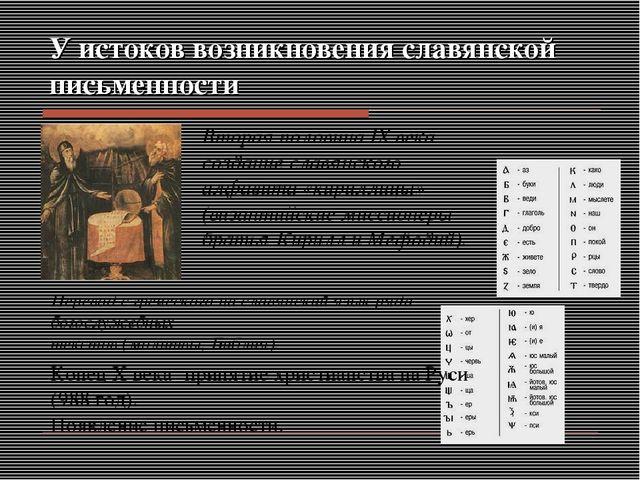 У истоков возникновения славянской письменности Вторая половина IX века - соз...