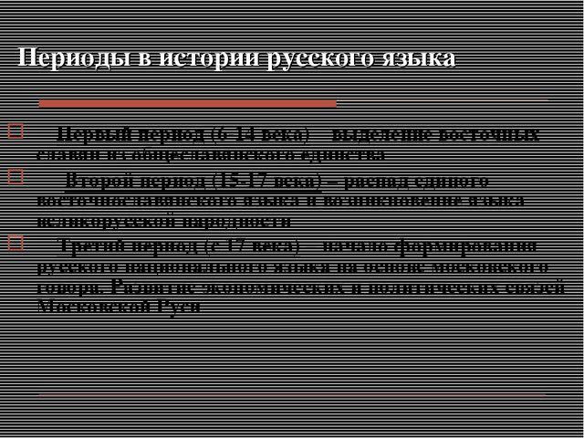 Первый период (6-14 века) – выделение восточных славян из общеславянского ед...