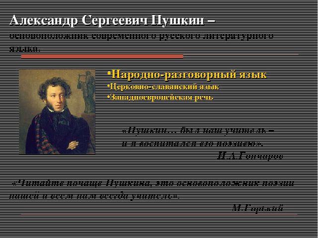 Александр Сергеевич Пушкин – основоположник современного русского литературно...