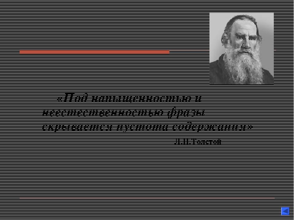 «Под напыщенностью и неестественностью фразы скрывается пустота содержания»...