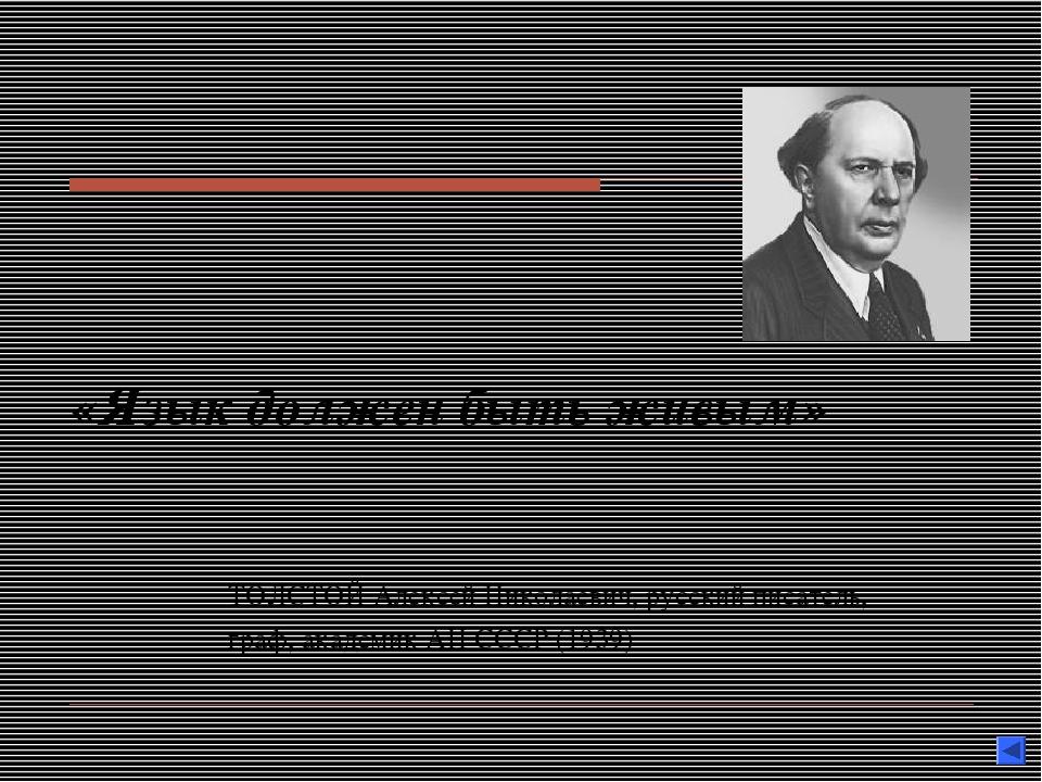 «Язык должен быть живым» ТОЛСТОЙ Алексей Николаевич, русский писа...